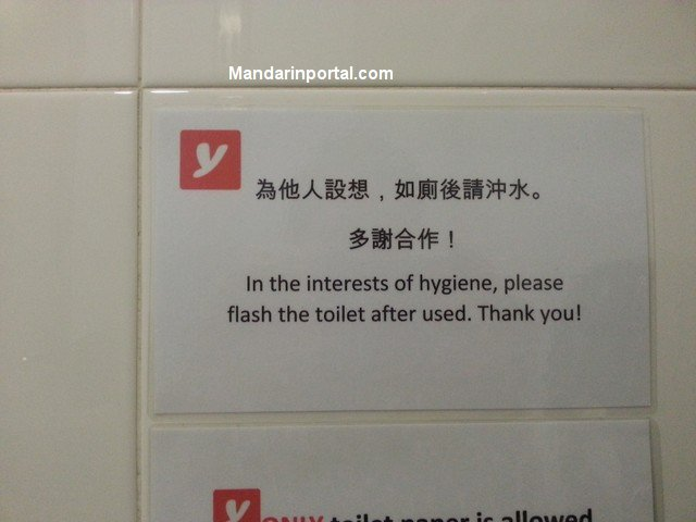 Hilarious Chinglish Photo In A Restroom In Hong Kong